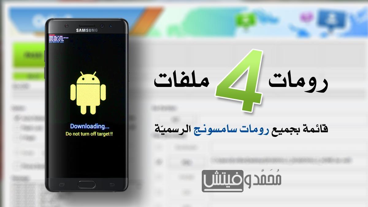 تحميل الرومات الرسمية (4, 5 ملفات) لصيانة هواتف Samsung Galaxy