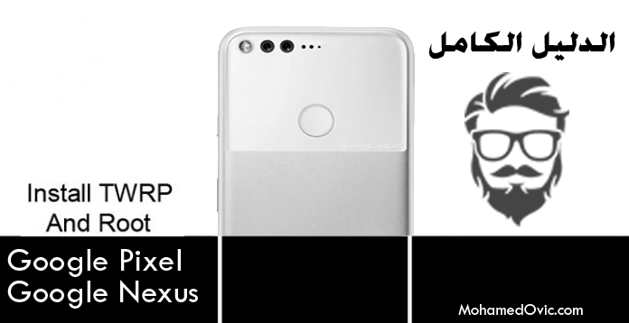 شرح] عمل روت لنظام Android Oreo 8 0 على هواتف Google Pixel & Nexus