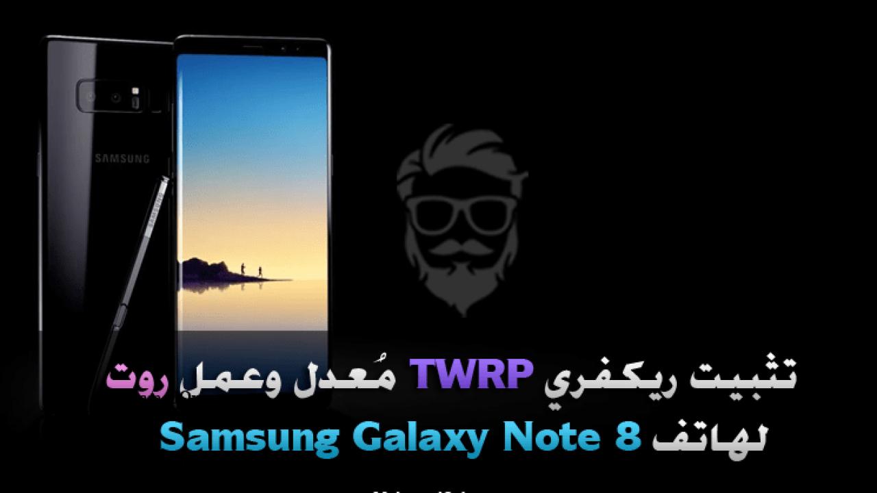تثبيت ريكفري مُعدل TWRP وعمل روت لهاتف Samsung Galaxy Note 8
