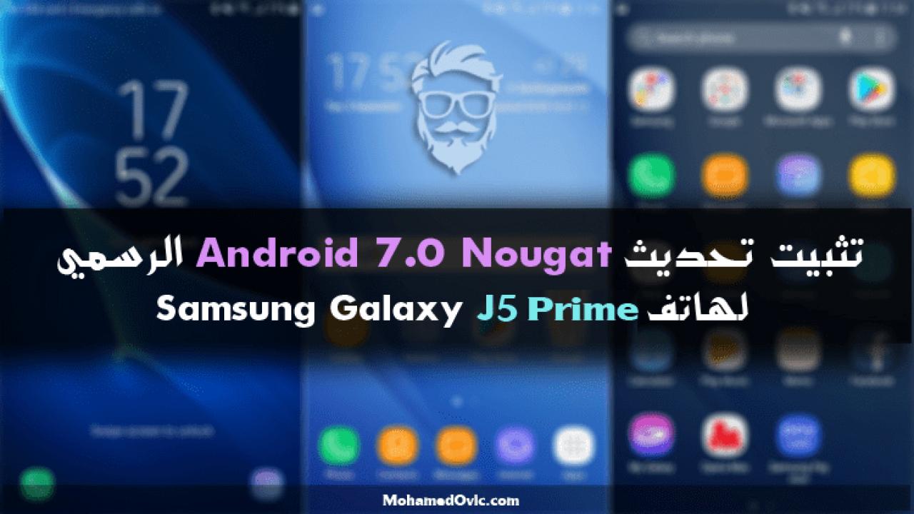تثبيت تحديث Android 7 0 Nougat الرسمي لهاتف Samsung Galaxy J5 Prime