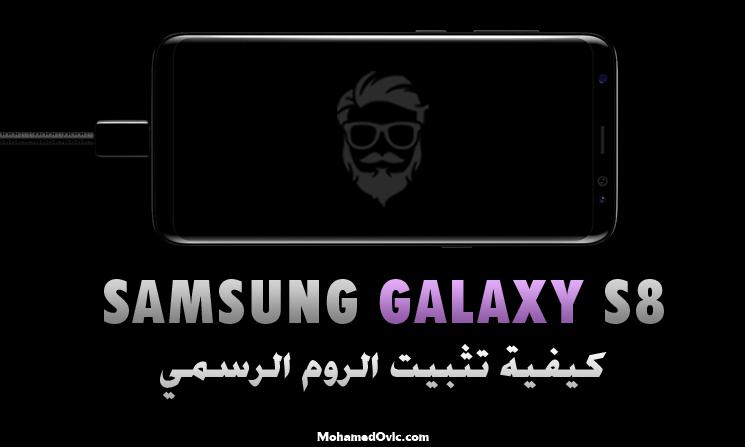 شرح تحميل وتثبيت الروم الرسمي على هاتف Samsung Galaxy S8