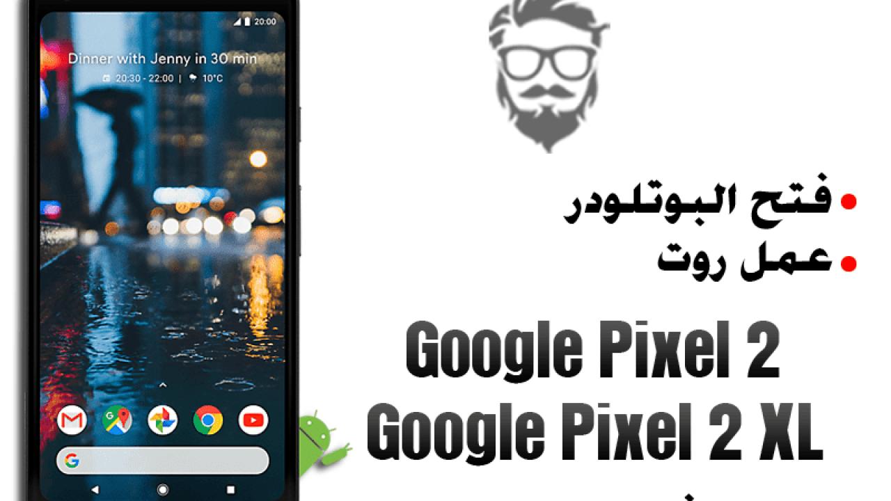 فتح Bootloader | عمل روت Magisk لهاتف Google Pixel 2 | Pixel