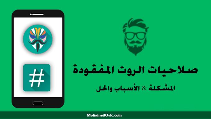 شرح كيفية حل مشكلة صلاحيات الروت المفقودة (No-Root) في هواتف