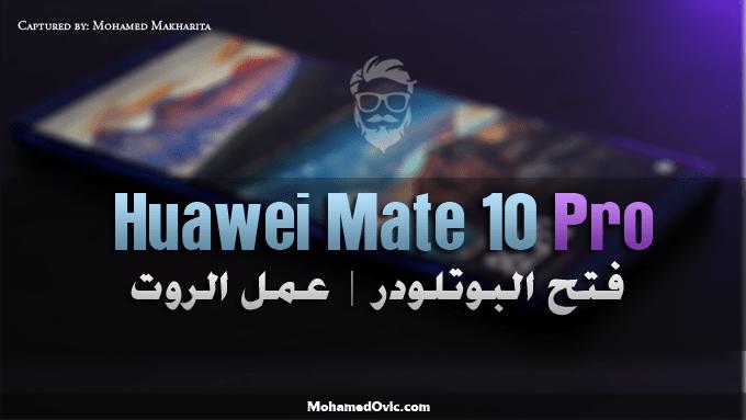 شرح كيفية فتح البوتلودر | عمل روت لهاتف Huawei Mate 10 Pro