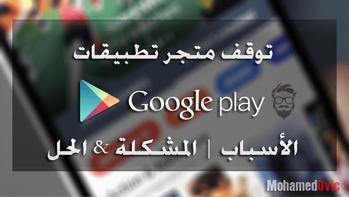 608a6f26a تطبيق Google Play Store لا يعمل؟ قم بتجربة بعض هذه الحلول ..
