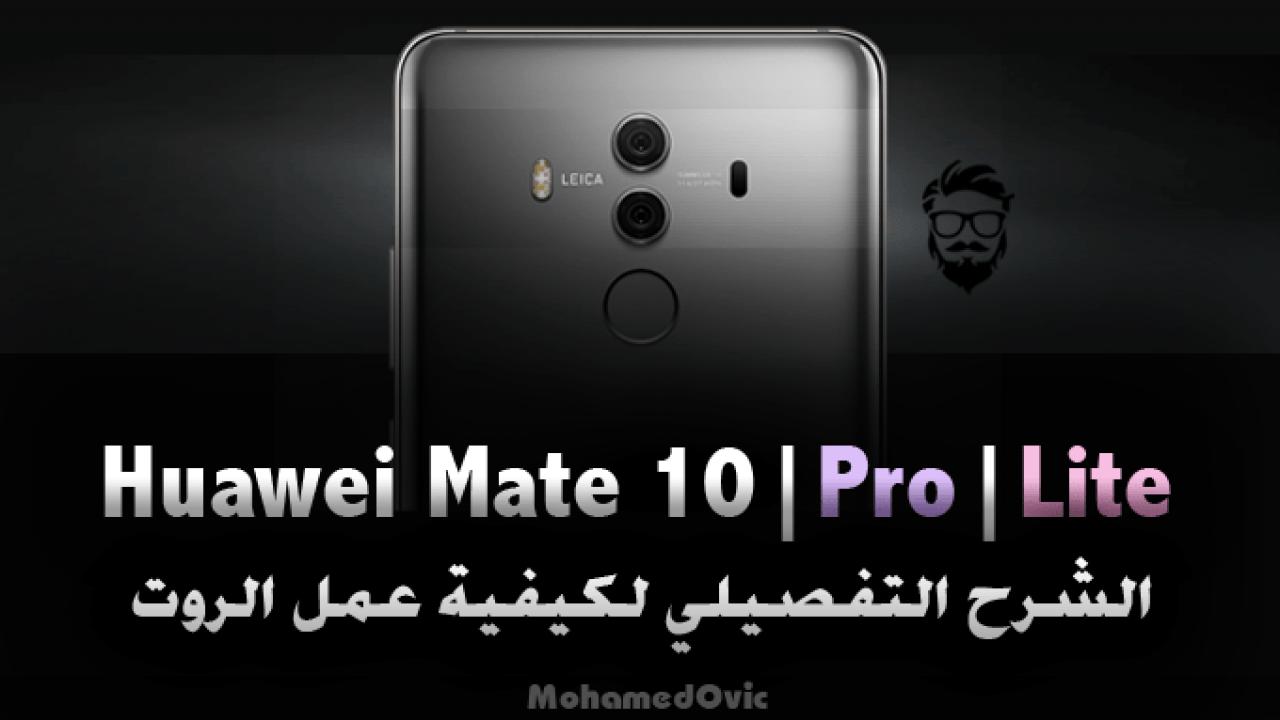 شرح كيفية عمل روت لهواتف هواوي Mate 10/Mate 10 Pro/Mate 10 Lite