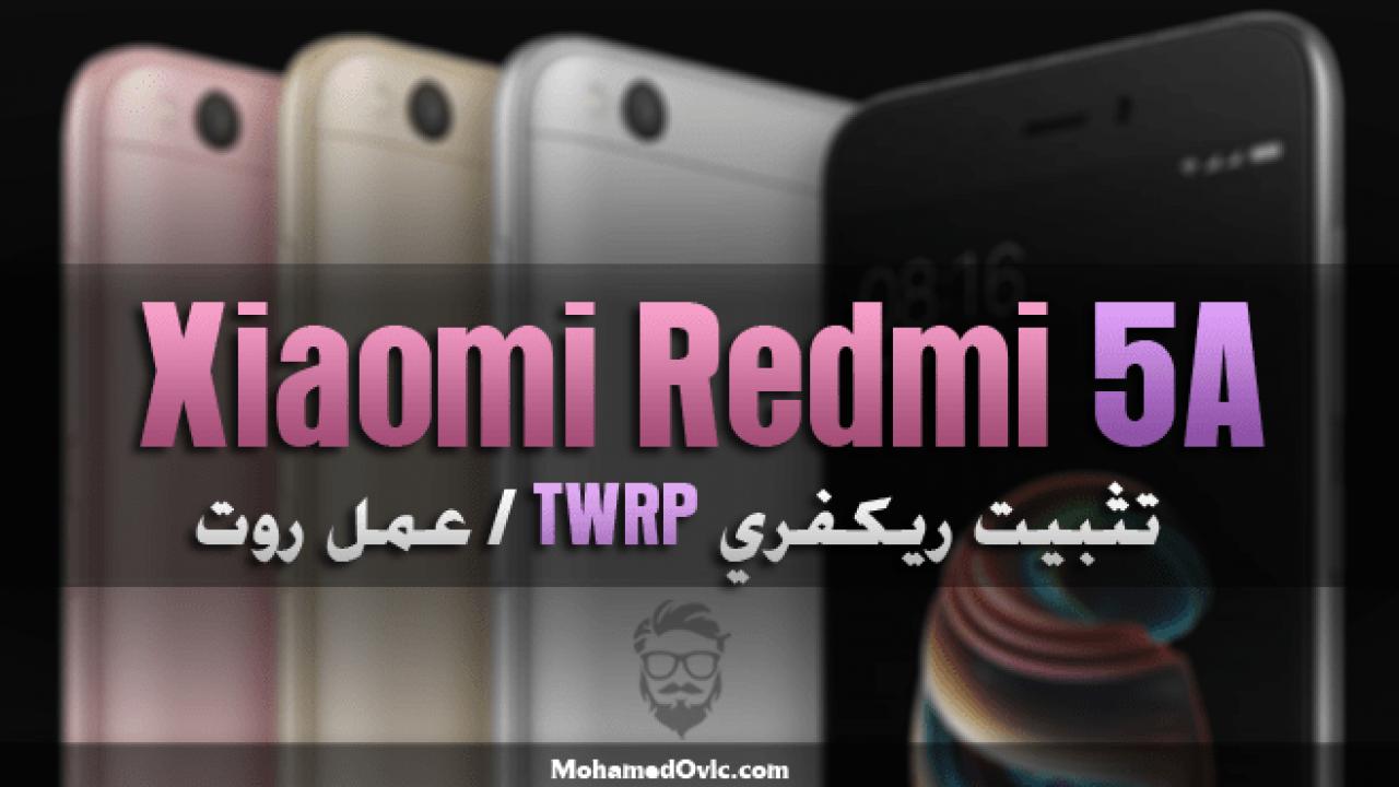 تثبيت ريكفري مُعدل TWRP | عمل روت Magisk لهاتف Xiaomi Redmi 5A