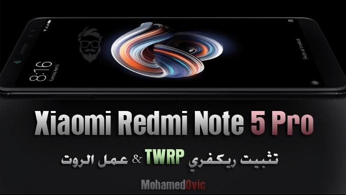 تثبيت ريكفري TWRP مُعدل | عمل روت لهاتف Xiaomi Redmi Note 5 Pro