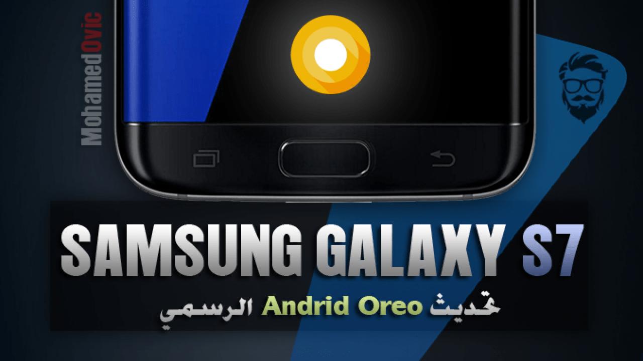 تثبيت تحديث Android 8 0 Oreo الرسمي لهاتف Galaxy S7, S7 Edge