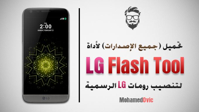 تحميل أداة LG Flash Tool (جميع الإصدارات) لتنصيب رومات LG الرسمية