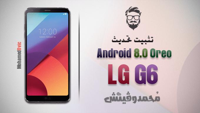 تحميل وتثبيت تحديث Android 8 0 Oreo الرسمي على هاتف LG G6