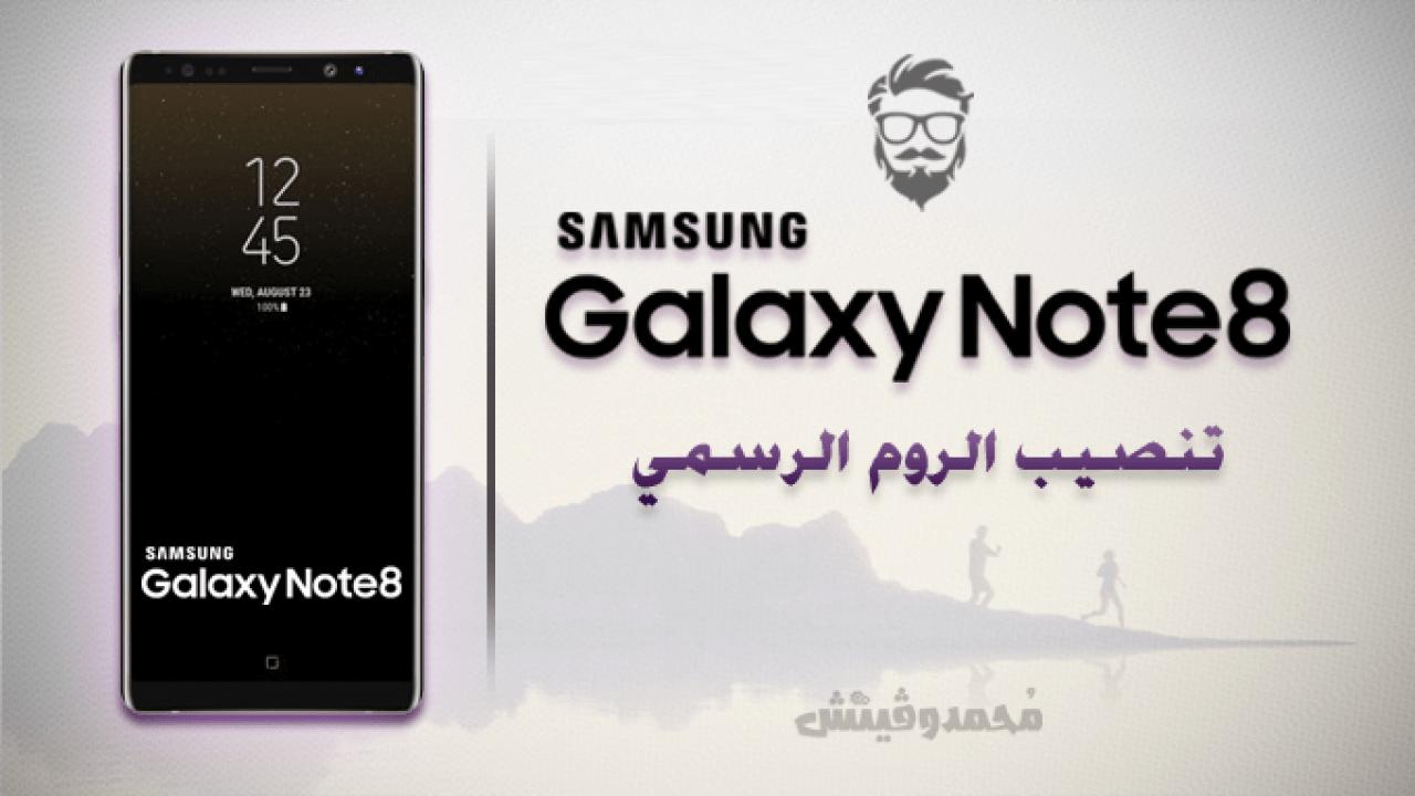 شرح: تحميل وتثبيت الروم الرسمي على هاتف Samsung Galaxy Note 8
