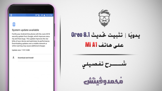 تثبيت تحديث Android 8 1 Oreo الرسمي (9 6 3 0) لهاتف شاومي Mi A1