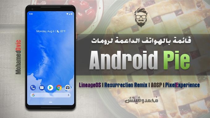 قائمة: الهواتف الداعمة لرومات AOSP المُخصصة بنظام Android