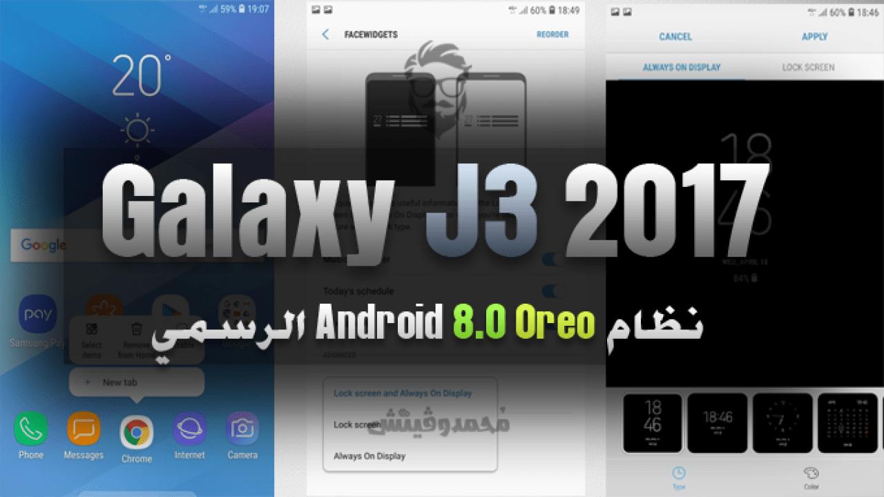 تثبيت تحديث Android 8 0 Oreo الرسمي لهاتف Samsung Galaxy J3 2017