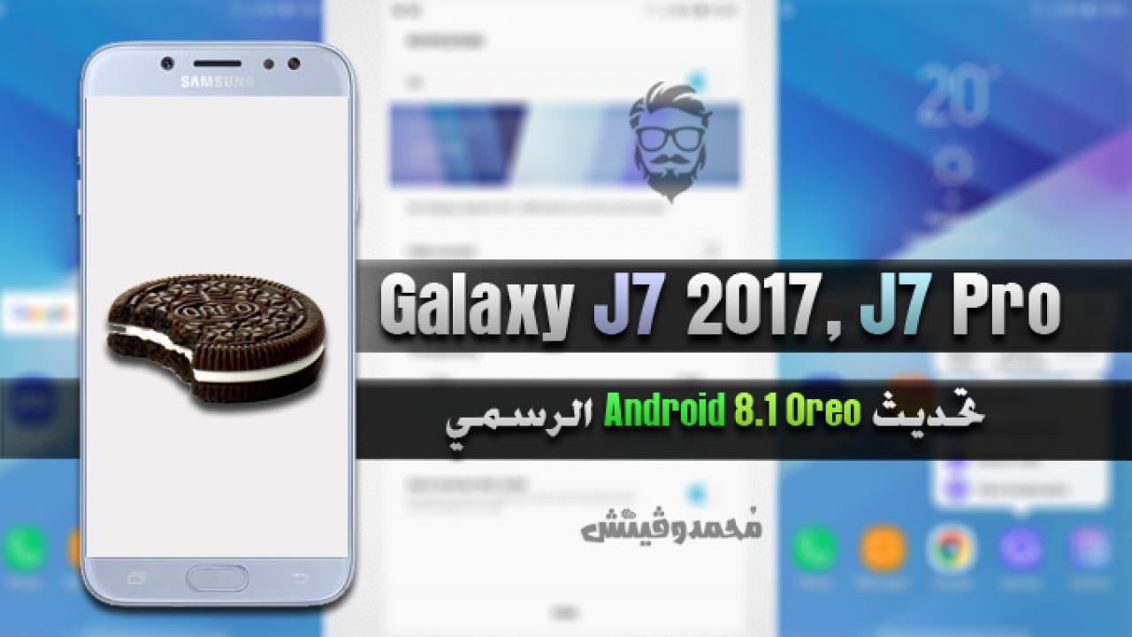 تثبيت تحديث Android 8 1 Oreo الرسمي لهاتف Galaxy J7 2017, J7 Pro