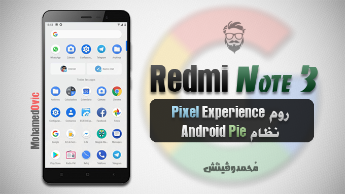 تثبيت نظام Android 9 0 Pie (روم Pixel Experience) لهاتف