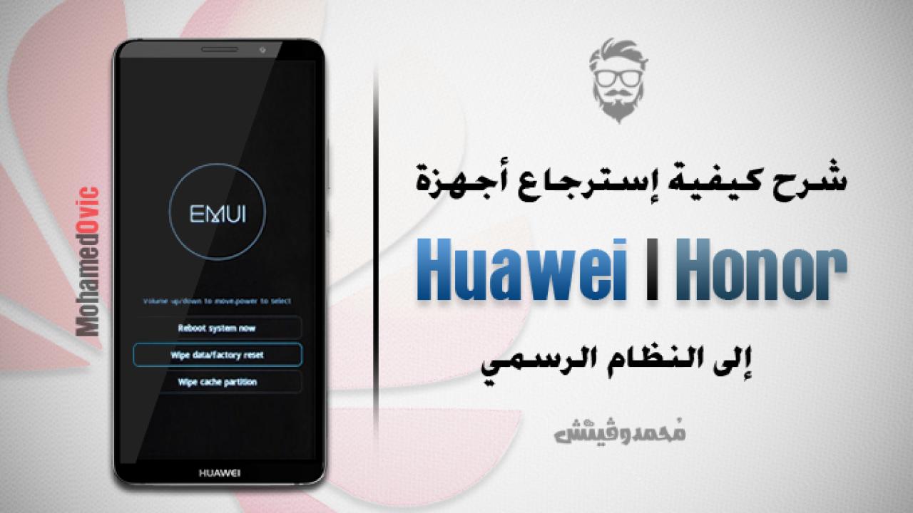 للمبتدئين: كيفية إسترجاع أجهزة Huawei | Honor إلى النظام الرسمي