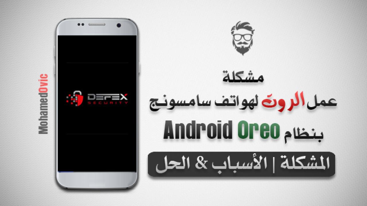 شرح عمل الروت لهواتف سامسونج بنظام Oreo | إيقاف حماية DEFEX