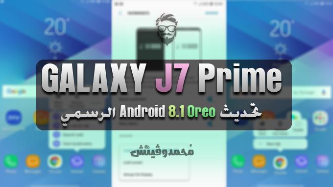 تثبيت تحديث Android Oreo الرسمي لهاتف Samsung Galaxy J7 Prime