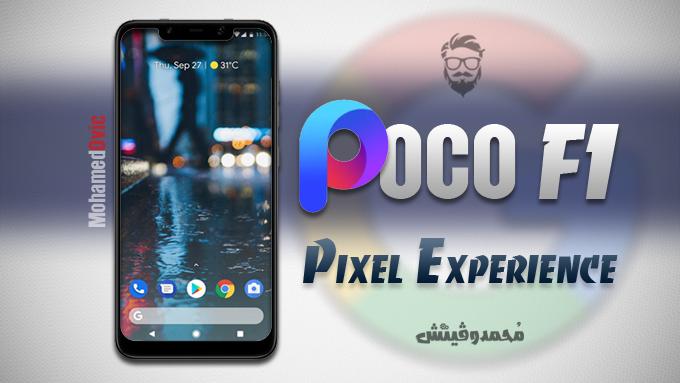 تثبيت روم Pixel Experience بنظام Oreo 8.1 لهاتف Xiaomi Poco F1