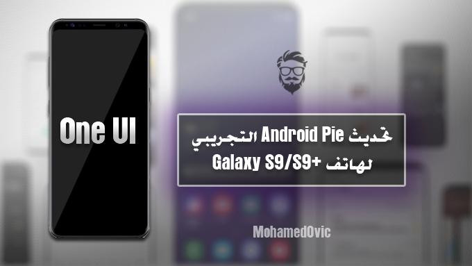 تثبيت تحديث One UI Beta (نظام Android 9 Pie) لهاتف +Galaxy S9/S9