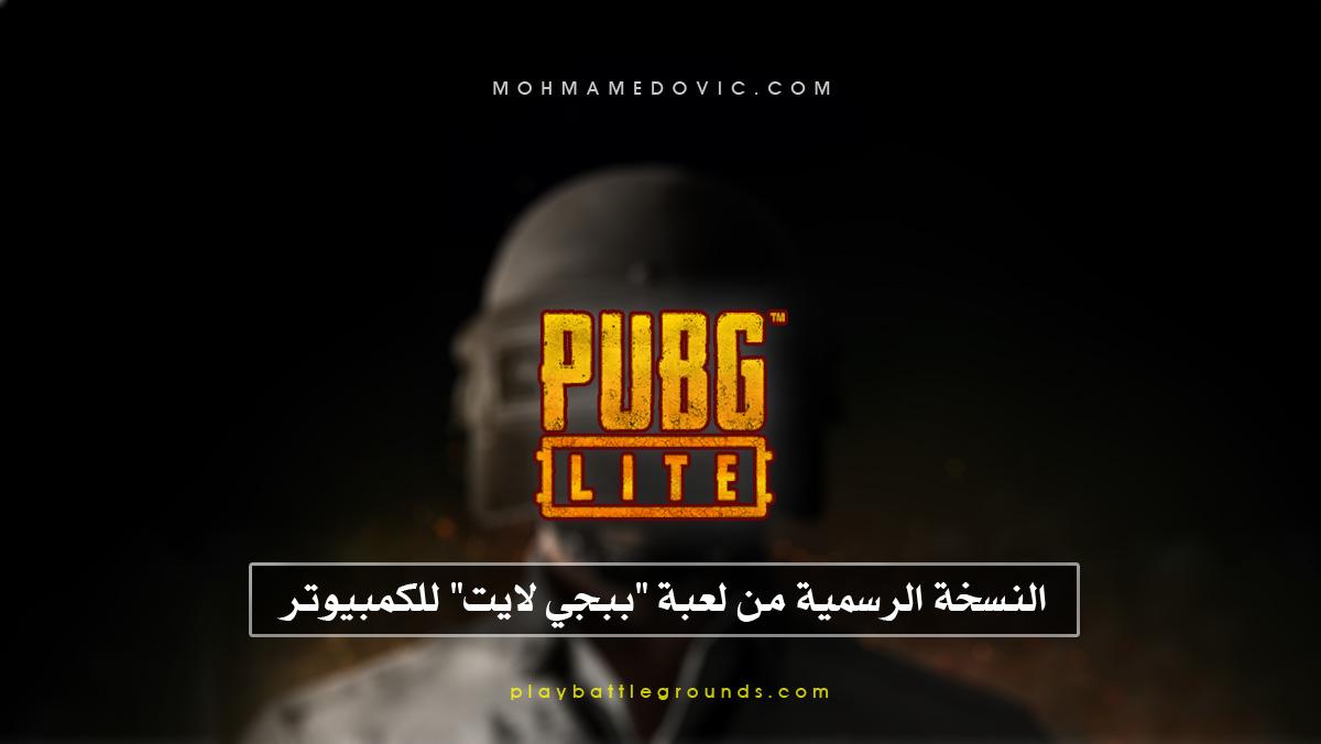 Pubg Pc Lite Download 32 Bit - Hack Pubg Mobile Aimbot