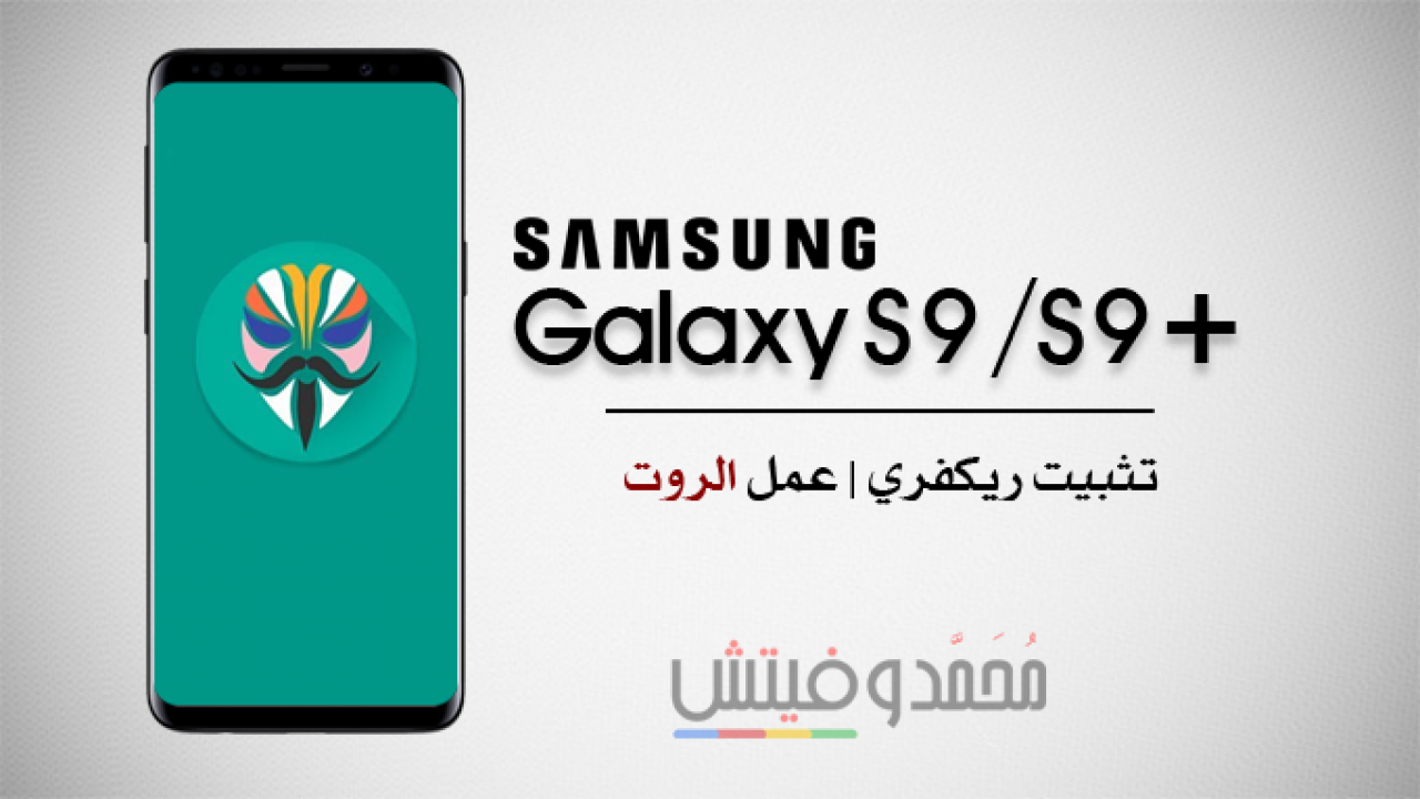 عمل روت لهاتف Galaxy S9/S9 Plus بنظام Android 9 Pie | إصدار