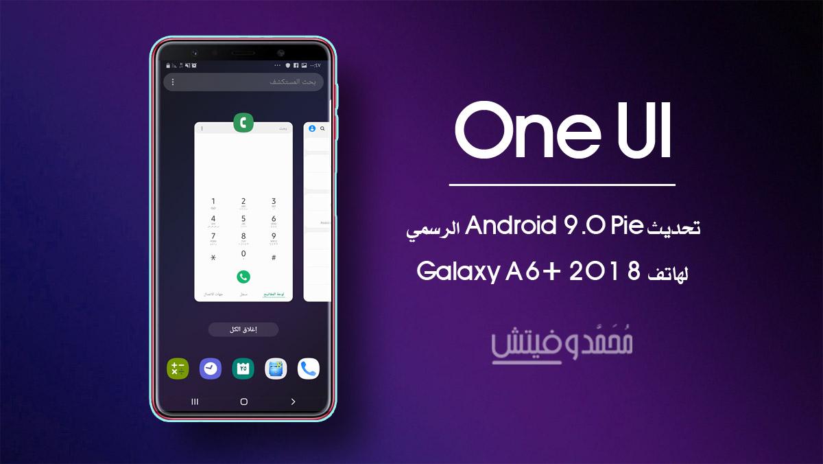 تحميل & تثبيت تحديث Android 9 0 Pie لهاتف +Galaxy A6/A6 (رسمي مسقر)