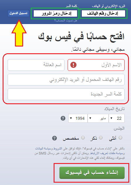 تسجيل الدخول إلى فيسبوك كيفية تسجيل الدخول إلى موقع فيسبوك
