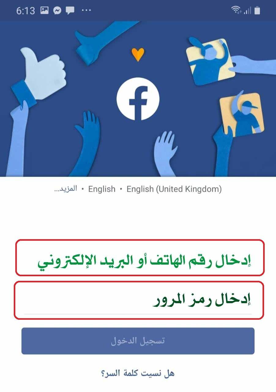 الالتزام لا مثيل له مدخل فيس بوك الموقع الرسمي تسجيل الدخول Sjvbca Org