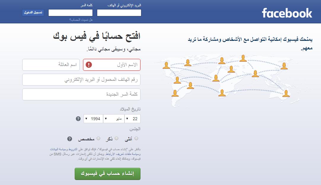 فيسبوك تسجيل الدخول الى فيس بوك | على الكمبيوتر، على الهاتف، وكذلك التابلت!