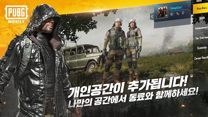 ببجي موبايل النسخة الكورية